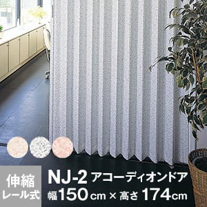 【伸縮レール式】 フルネス アコーディオンドア NJ-2 150×174cm