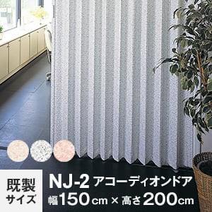 【既製サイズ】 フルネス アコーディオンドア NJ-2 150×200cm