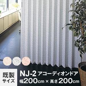 【既製サイズ】 フルネス アコーディオンドア NJ-2 200×200cm