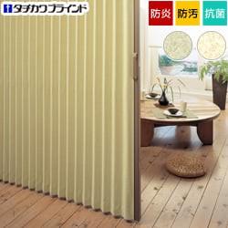 【タチカワブラインド】アコーディオンドア 和モダンによく合う小粋な和紙調デザイン アコーディオンカーテン「アスカ」