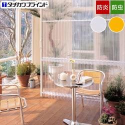 【タチカワブラインド】アコーディオンドア 透明な素材で空間を仕切る。斬新で開放感たっぷりの魅力的な空間に アコーディオンカーテン「クリア/クリアオレンジ」