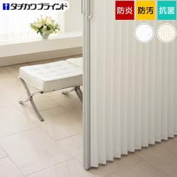 【タチカワブラインド】アコーディオンドア シンプルなのにさりげなく心地の良い上質空間に! アコーディオンカーテン「パール/クロス」