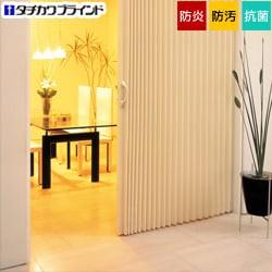 【タチカワブラインド】アコーディオンドア シルクのような光沢感で明るく上質な空間に アコーディオンカーテン「プリエ」