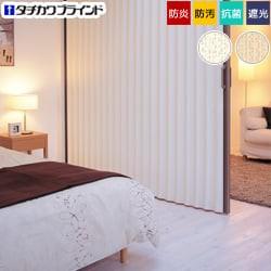 【タチカワブラインド】アコーディオンドア 遮光性の高い素材で光もれをカット。寝室にオススメ アコーディオンカーテン「スリープ」