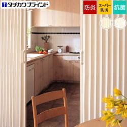 【タチカワブラインド】アコーディオンドア 汚れに強い素材でずっとキレイ。キッチンにオススメ アコーディオンカーテン「ウィル/カソード」