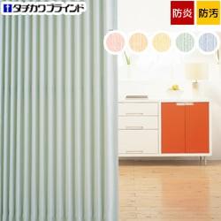 【タチカワブラインド】アコーディオンドア カジュアルな楽しいカラーで気分もお部屋も明るく アコーディオンカーテン メイト「コパン」