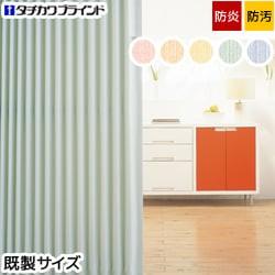 【タチカワブラインド】アコーディオンドア カジュアルな楽しいカラーで気分もお部屋も明るくアコーディオンカーテン メイト 既製サイズ「コパン」