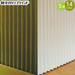 【タチカワブラインド】アコーディオンドア リバーシブルなのにリーズナブル アコーディオンカーテン メイト リバーシブル仕様