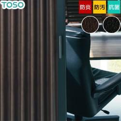 【TOSO】アコーディオンドア 高級感のある落ち着いた革調が大人っぽい印象 クローザ エクセル「リーガル」