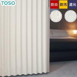 【TOSO】アコーディオンドア シンプル&ナチュラルな遮光機能つきレザー クローザ エクセル「サーブル」
