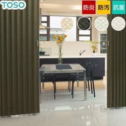 【TOSO】アコーディオンドア 織物調のシックで合わせやすい色合い クローザ ライト「シック」