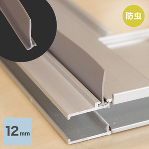 網戸用 防虫ゴム 12mm シルバー(ベース幅3.5mm)