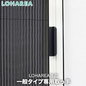LOHAREA 玄関・勝手口・テラス用 開け閉めラクラク取っ手