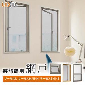 LIXIL 装飾窓用網戸 (サーモスL・H・II-H・S・II-S対応)