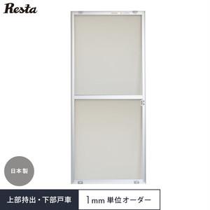 【オーダー網戸】RESTA引き違い網戸 上部持ち出し・下部戸車仕様