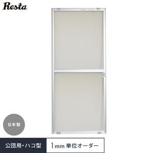 【オーダー網戸】RESTA引き違い網戸 公団用ハコ型タイプ