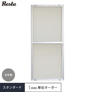 【オーダー網戸】RESTA引き違い網戸 スタンダードタイプ