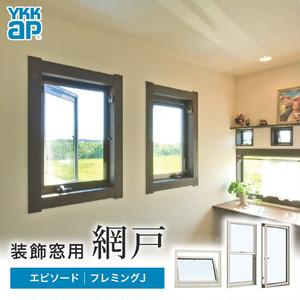 YKKap 装飾窓用網戸 (エピソード・フレミングJ対応)