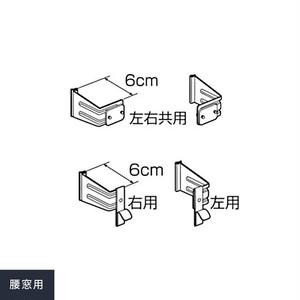 ホームウイング ラピード 腰窓タイプ専用 6cmブラケット オプションセット
