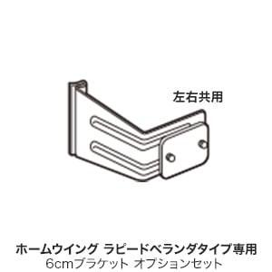 ホームウイング ラピード ベランダタイプ専用 6cmブラケット オプションセット