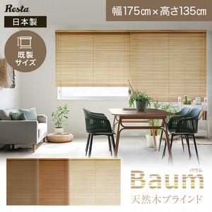 既成サイズ ウッドブラインド バウム 幅175cm×高さ135cm