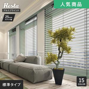 RESTA オリジナル アルミブラインド リリーL 標準タイプ スラット幅25