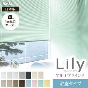 RESTA オリジナル アルミブラインド リリーL 浴室タイプ スラット幅25