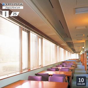 アルミブラインド タチカワブラインド モノコム25 標準タイプ スラット幅25 【オフィス向け】