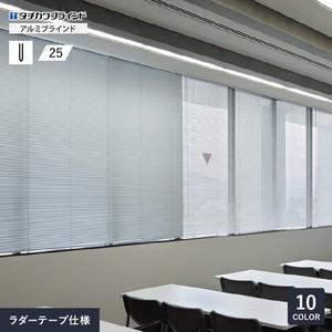アルミブラインド タチカワブラインド モノコム25 標準タイプ スラット幅25 ラダーテープ仕様 【オフィス向け】