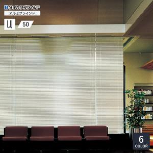 アルミブラインド タチカワブラインド VS50 標準タイプ スラット幅50 【オフィス向け】