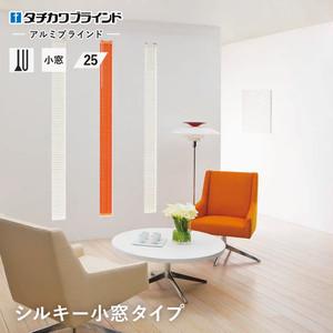 アルミブラインド タチカワブラインド シルキー 小窓タイプ スラット幅25