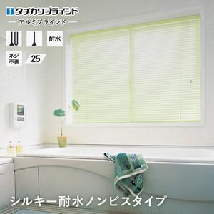 アルミブラインド タチカワブラインド シルキー アクア 耐水ノンビスタイプ(つっぱり固定) スラット幅25