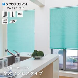 アルミブラインド タチカワブラインド シルキーカーテン アクア 耐水ノンビスタイプ(つっぱり固定) スラット幅15