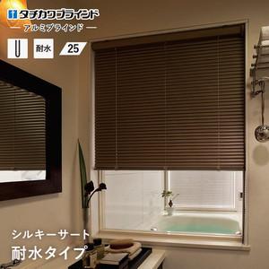 アルミブラインド タチカワブラインド シルキーサート アクア 耐水タイプ(ネジ固定) スラット幅25