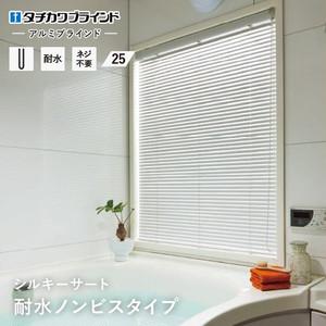 アルミブラインド タチカワブラインド シルキーサート アクア 耐水ノンビスタイプ(つっぱり固定) スラット幅25