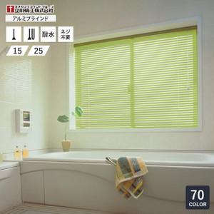 アルミブラインド 立川機工 タピオ 浴室タイプ(耐水つっぱり固定)