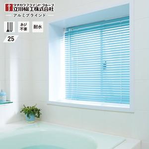 アルミブラインド 立川機工 ファーステージ 浴室タイプ(耐水つっぱり固定) スラット幅25