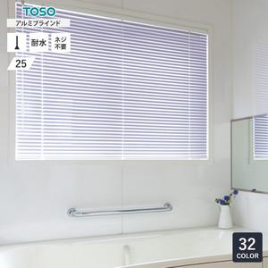 TOSO コルト アルミブラインドII 浴窓テンションタイプ スラット幅25