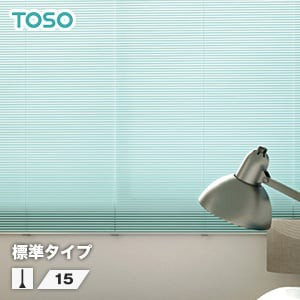 TOSO ベネアル アルミブラインド 標準タイプ スラット幅15