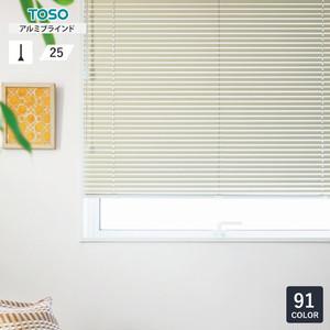 TOSO ベネアル アルミブラインド 標準タイプ スラット幅25