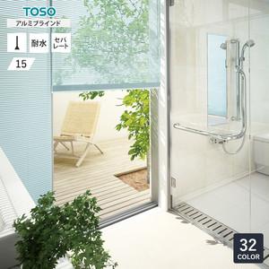 TOSO ベネアル アルミブラインド 浴窓-セパレートタイプ スラット幅15