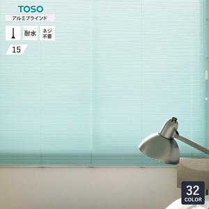 TOSO ベネアル アルミブラインド 浴窓テンションタイプ スラット幅15