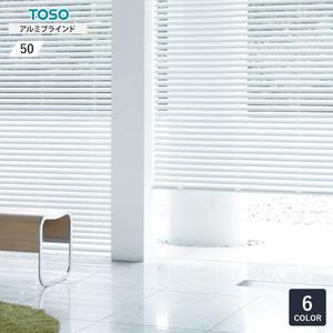 TOSO ニュースペーシィ50 アルミブラインド 標準タイプ スラット幅50
