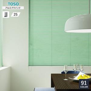 TOSO スラット アルミブラインド 標準タイプ スラット幅25