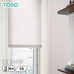 TOSO スラット アルミブラインド 浴窓タイプ スラット幅15