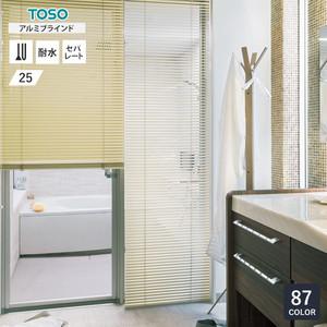 TOSO スラット アルミブラインド 浴窓-セパレートタイプ スラット幅25