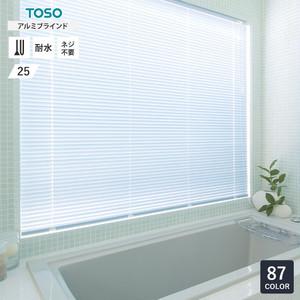 TOSO スラット アルミブラインド 浴窓テンションタイプ スラット幅25