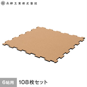 日本製ジョイントコルクマット 6畳用(108枚) 349cm×262cm(目安) ナチュラル