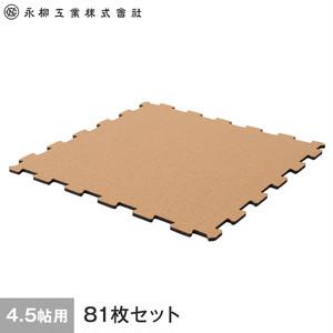 日本製ジョイントコルクマット 4.5畳用(81枚) 262cm×262cm(目安) ナチュラル
