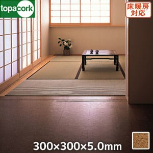 東亜コルク コルクタイル 特殊樹脂ワックス仕上 ブラウン 300x300x5mm